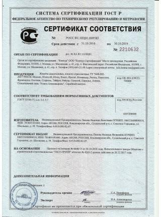 """Спасательный фал (""""Конец Александрова"""")"""