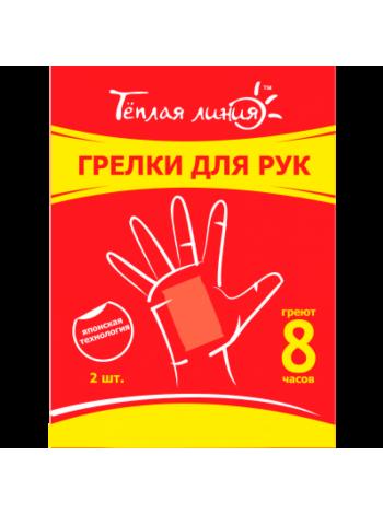 Грелки для рук