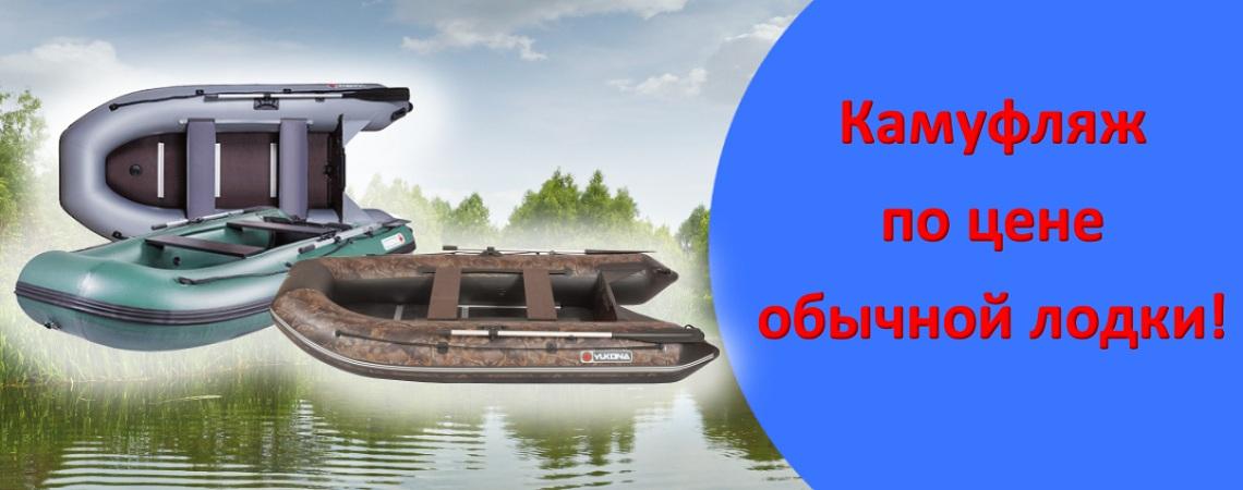 Камуфляж по цене обычной лодки!