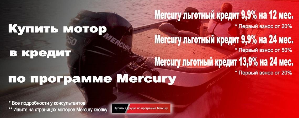 Купить в кредит по программе Mercury