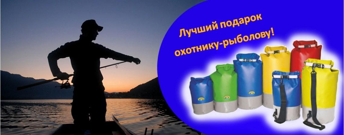 Лучший подарок охотнику-рыболову!