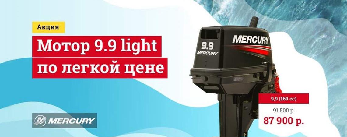 Мотор Mercury 9.9 light по легкой цене!