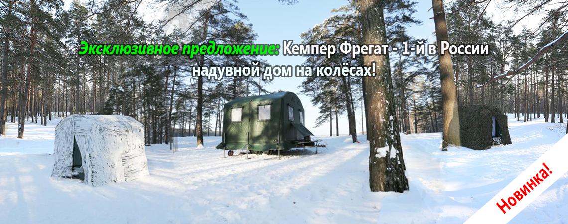 Кемпер Фрегат - 1-й в России надувной дом на колёсах!