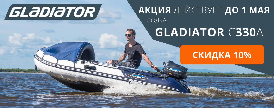 Лодка C330 AL со скидкой 10%