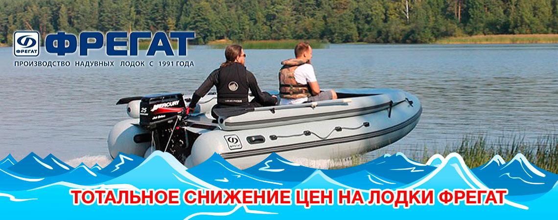 Скидки на лодки Фрегат