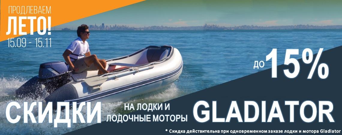 Продлеваем лето с GLADIATOR!