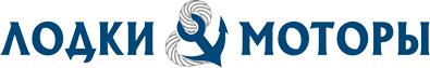 """""""Лодки и Моторы"""" — продажа лодок, моторов для лодок и катеров по отличным ценам в Екатеринбурге"""
